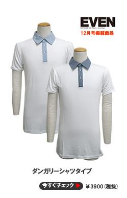 GREENIE(グリーニー)インナーポロ ダンガリーシャツ