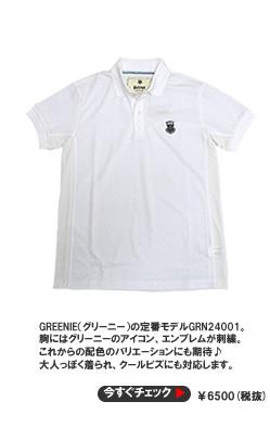 GREENIE(グリーニー)ハイブリッドポロシャツ
