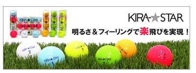 KIRA-STARカラーゴルフボール